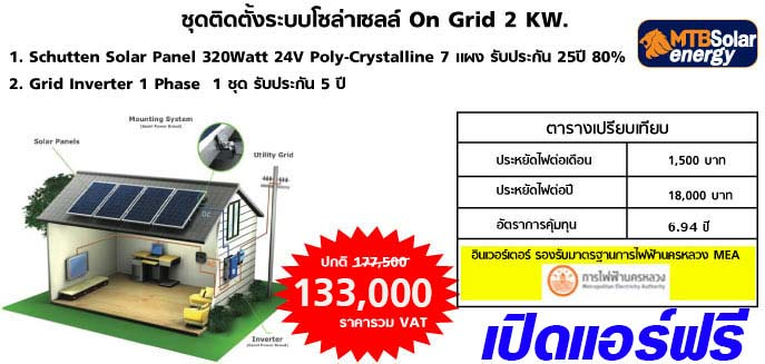 on-grid-2kw-IN-2