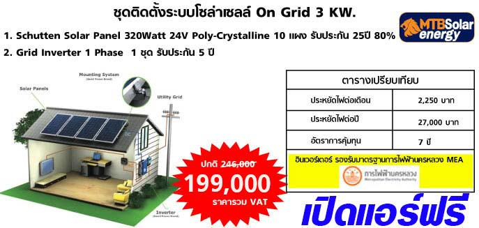on-grid-3kw-IN-2